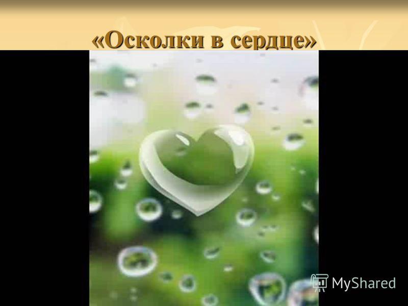«Осколки в сердце»