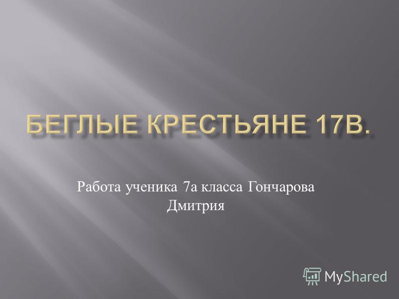 Работа ученика 7 а класса Гончарова Дмитрия