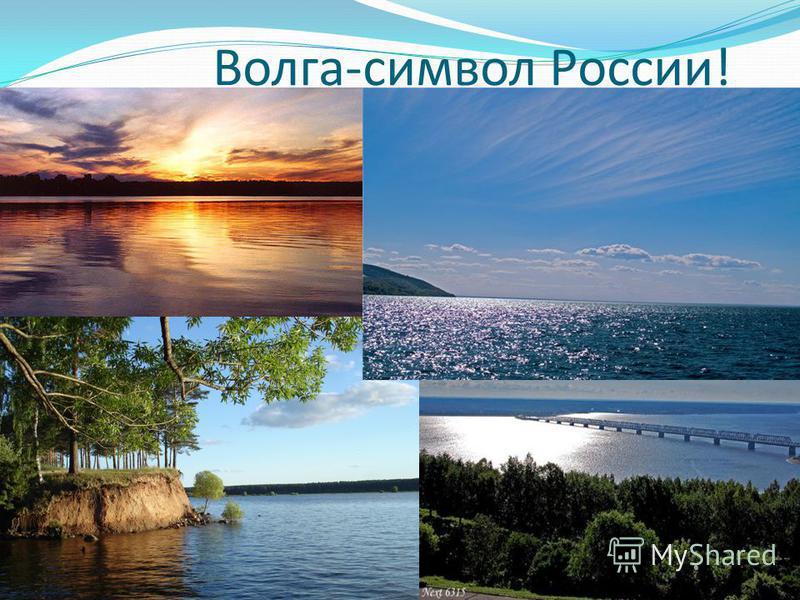 Волга-символ России!