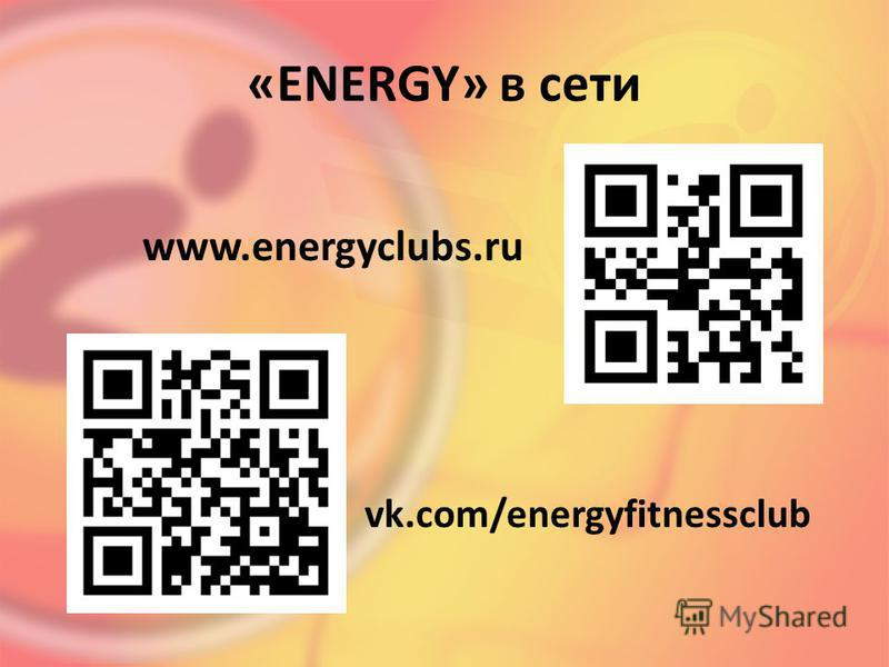«ENERGY» в сети www.energyclubs.ru vk.com/energyfitnessclub