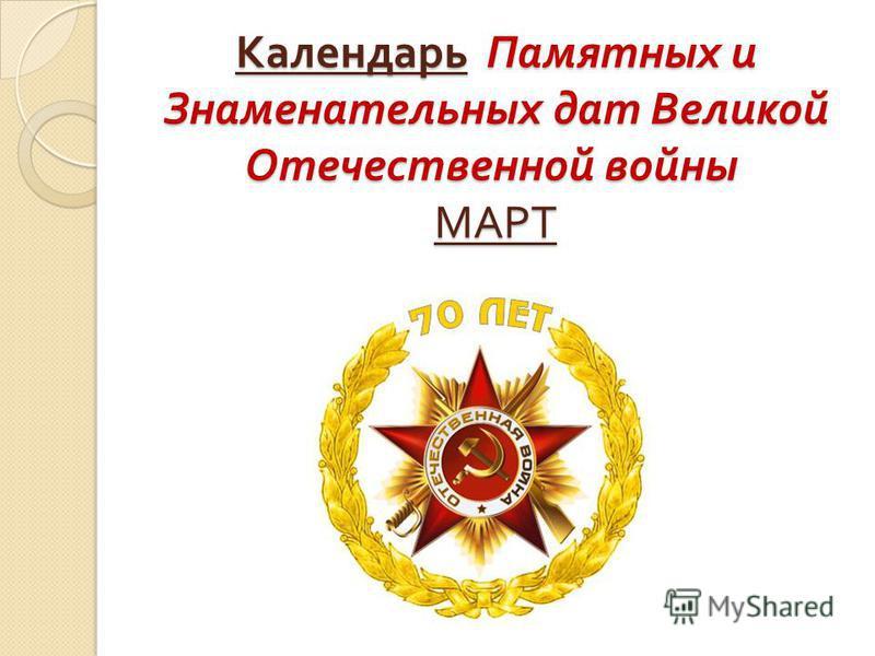 Календарь Памятных и Знаменательных дат Великой Отечественной войны МАРТ
