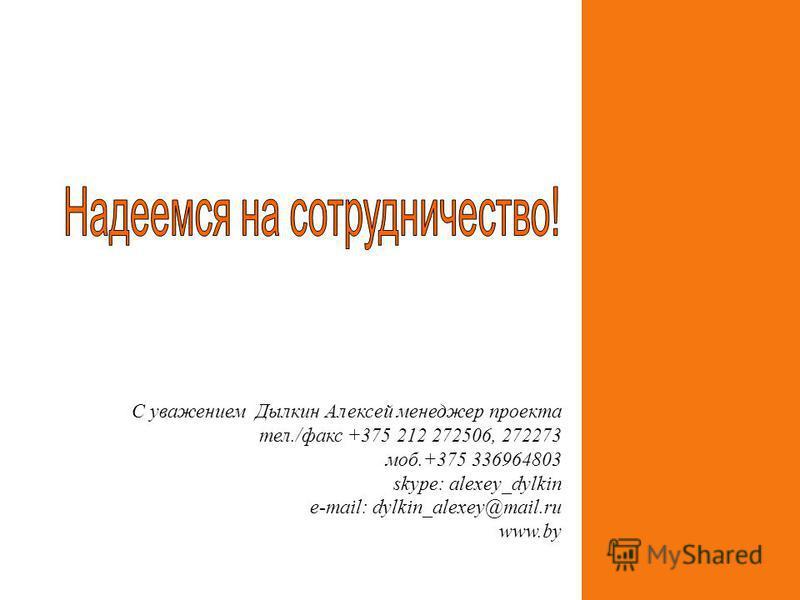 C уважением Дылкин Алексей менеджер проекта тел./факс +375 212 272506, 272273 моб.+375 336964803 skype: alexey_dylkin e-mail: dylkin_alexey@mail.ru www.by