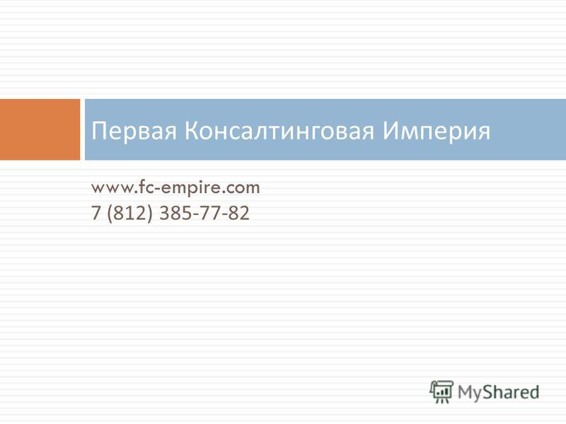 www.fc-empire.com 7 (812) 385-77-82 Первая Консалтинговая Империя