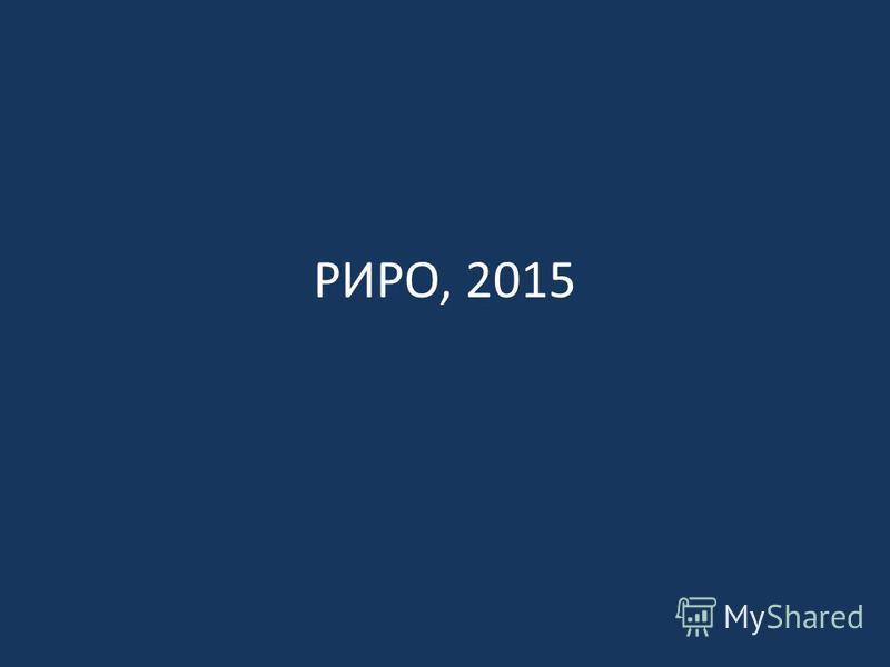 РИРО, 2015