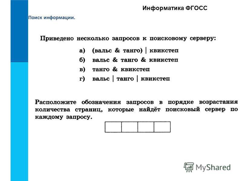 Поиск информации. Информатика ФГОСС
