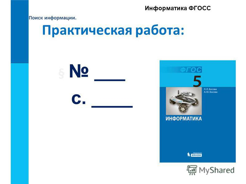 Информатика ФГОСС Практическая работа: § ___ с. ____ Поиск информации.