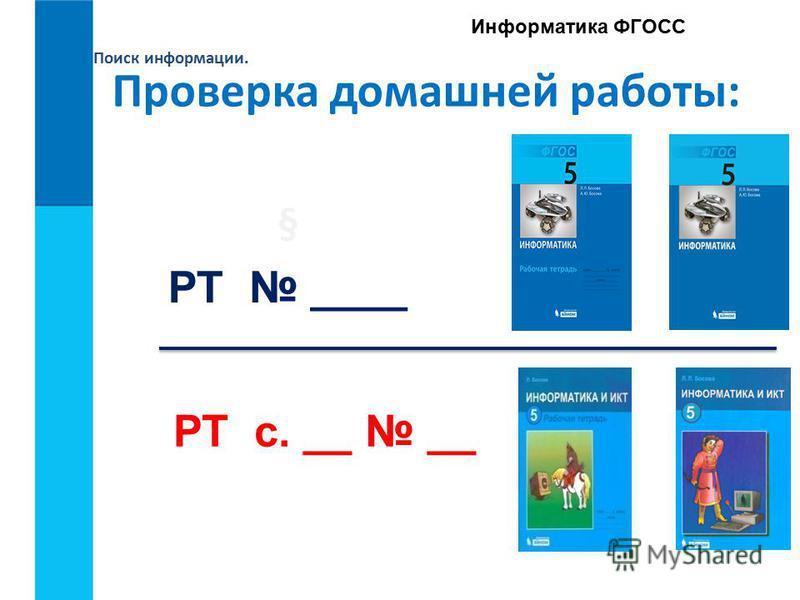 Информатика ФГОСС Проверка домашней работы: § РТ ____ РТ с. __ __ Поиск информации.