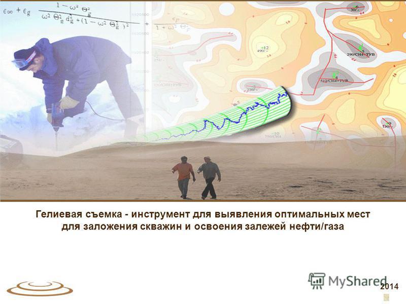 2014 Гелиевая съемка - инструмент для выявления оптимальных мест для заложения скважин и освоения залежей нефти/газа