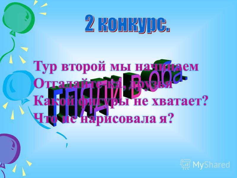 6. Арбуз стоит 20 рублей и еще пол- арбуза. Сколько стоит арбуз? 40 руб.
