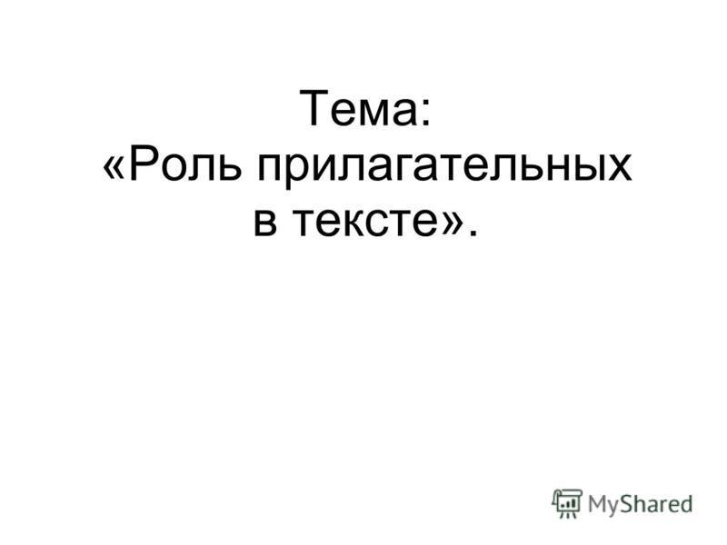 Тема: «Роль прилагательных в тексте».