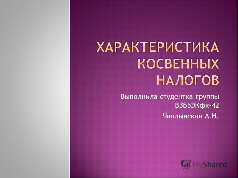 Выполнила студентка группы ВЗБ5ЭКфк-42 Чаплынская А.Н.