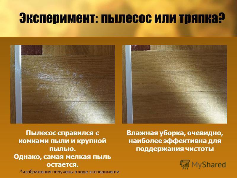 Эксперимент: пылесос или тряпка? Пылесос справился с комками пыли и крупной пылью. Однако, самая мелкая пыль остается. Влажная уборка, очевидно, наиболее эффективна для поддержания чистоты *изображения получены в ходе эксперимента