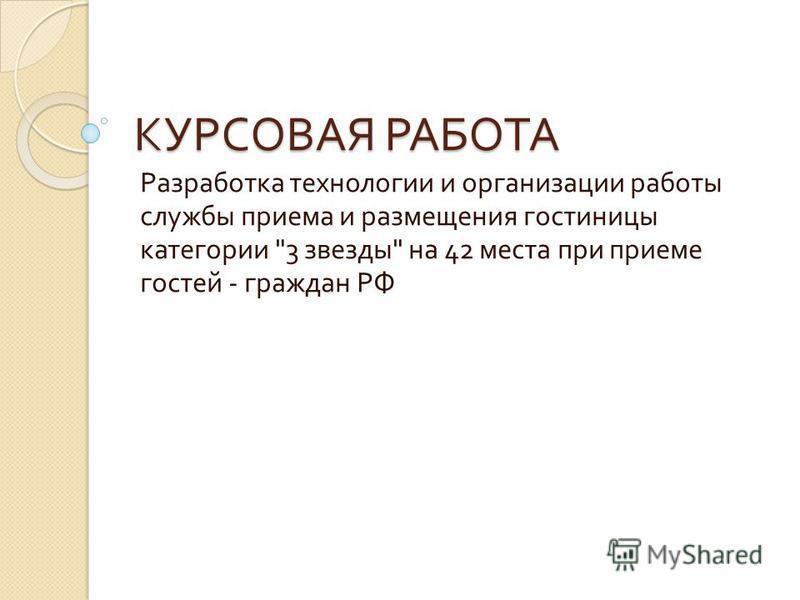 КУРСОВАЯ РАБОТА Разработка технологии и организации работы службы приема и размещения гостиницы категории 3 звезды  на 42 места при приеме гостей - граждан РФ
