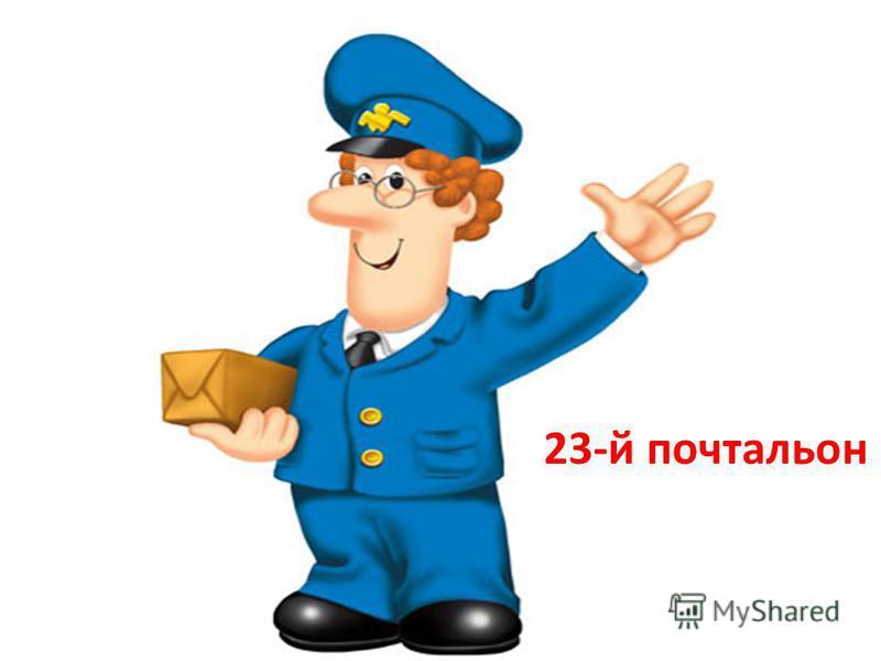 23-й почтальон