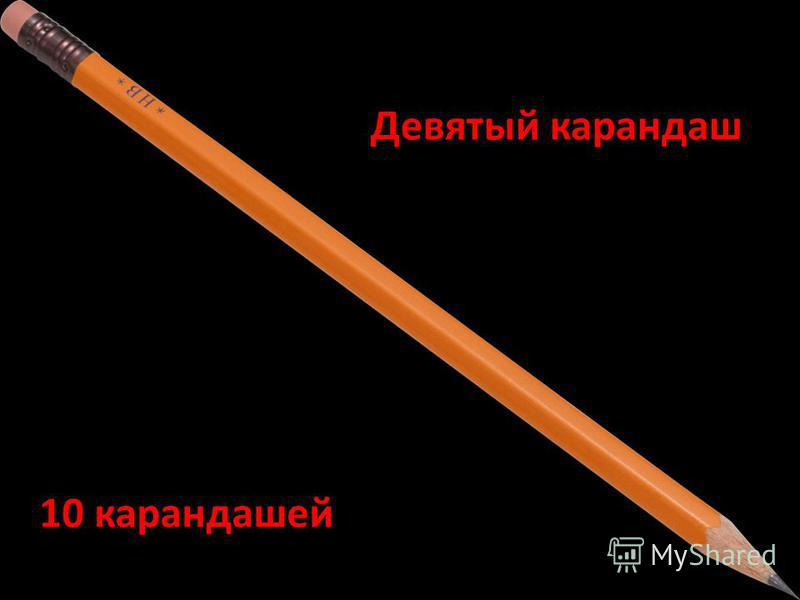 10 карандашей Девятый карандаш