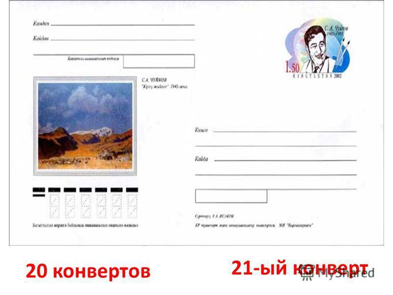 20 конвертов 21-ый конверт