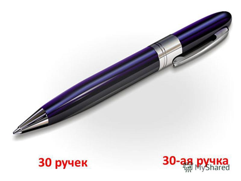 30 ручек 30-ая ручка
