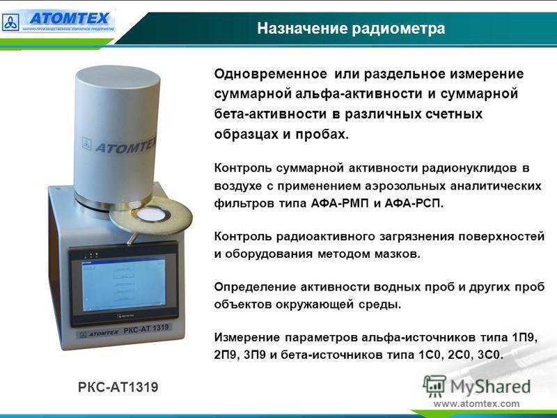 Назначение радиометра Одновременное или раздельное измерение суммарной альфа-активности и суммарной бета-активности в различных счетных образцах и пробах. Контроль суммарной активности радионуклидов в воздухе с применением аэрозольных аналитических ф