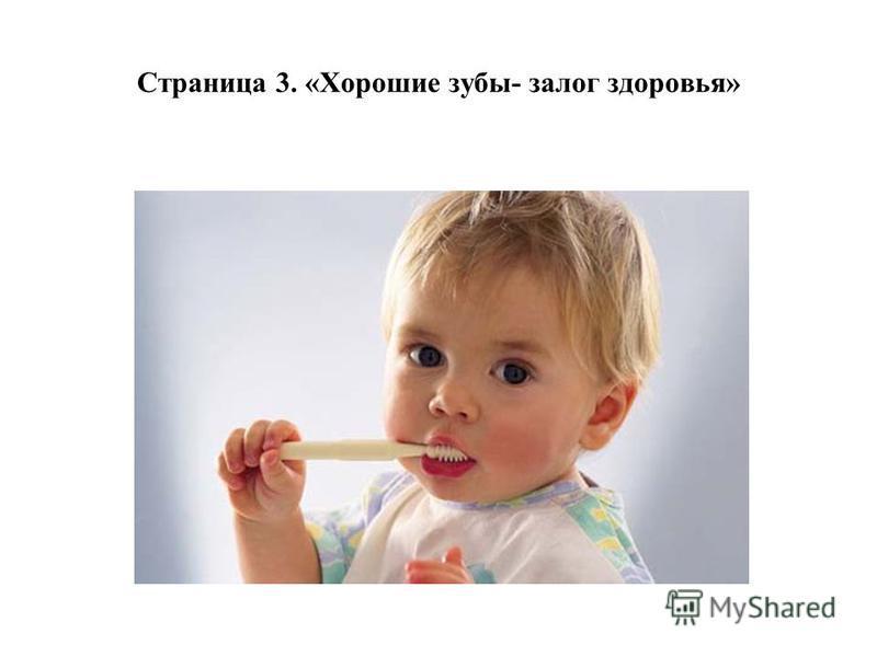 Страница 3. «Хорошие зубы- залог здоровья»