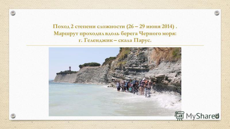 Поход 2 степени сложности (26 – 29 июня 2014). Маршрут проходил вдоль берега Черного моря: г. Геленджик – скала Парус.