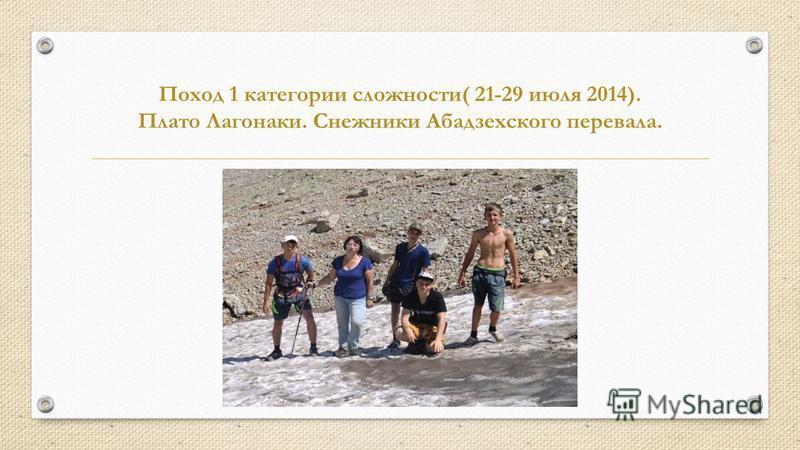Поход 1 категории сложности( 21-29 июля 2014). Плато Лагонаки. Снежники Абадзехского перевала.