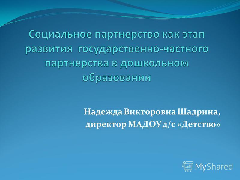Надежда Викторовна Шадрина, директор МАДОУ д/с «Детство»