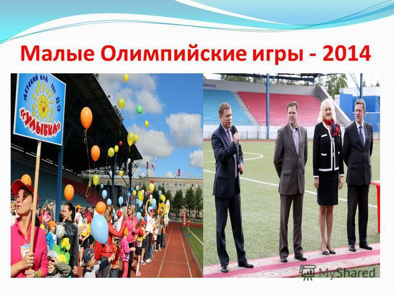 Малые Олимпийские игры - 2014