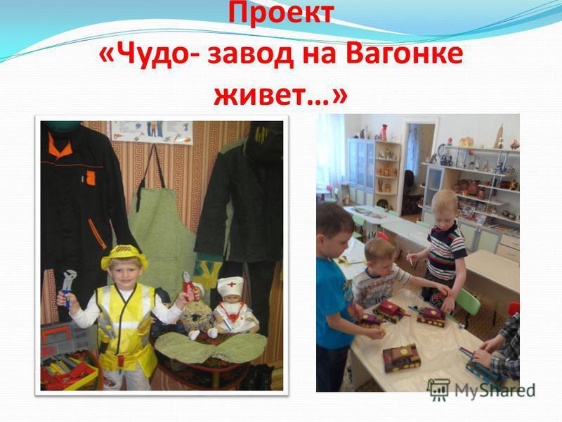 Проект «Чудо- завод на Вагонке живет…»