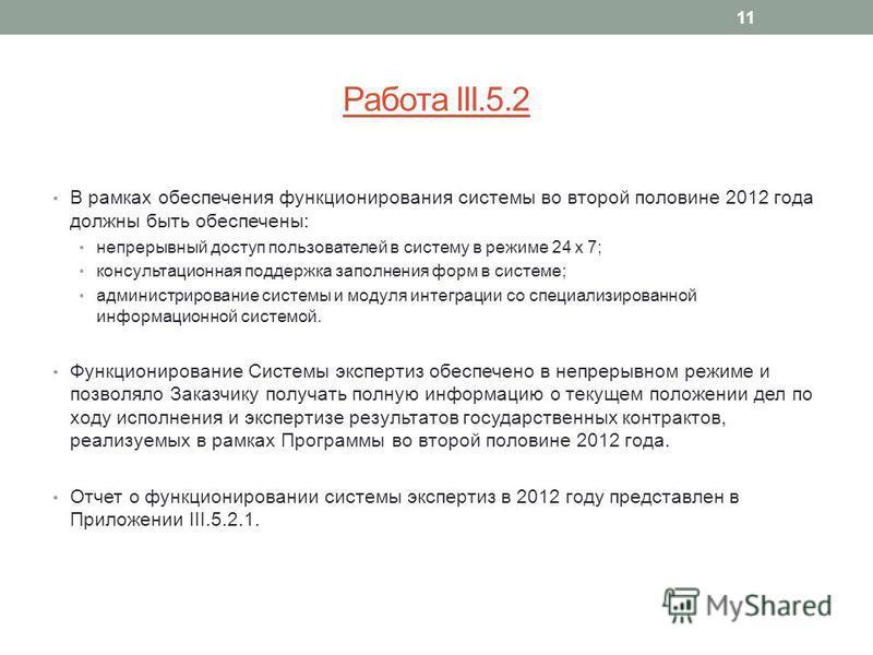Работа III.5.2 В рамках обеспечения функционирования системы во второй половине 2012 года должны быть обеспечены: непрерывный доступ пользователей в систему в режиме 24 х 7; консультационная поддержка заполнения форм в системе; администрирование сист