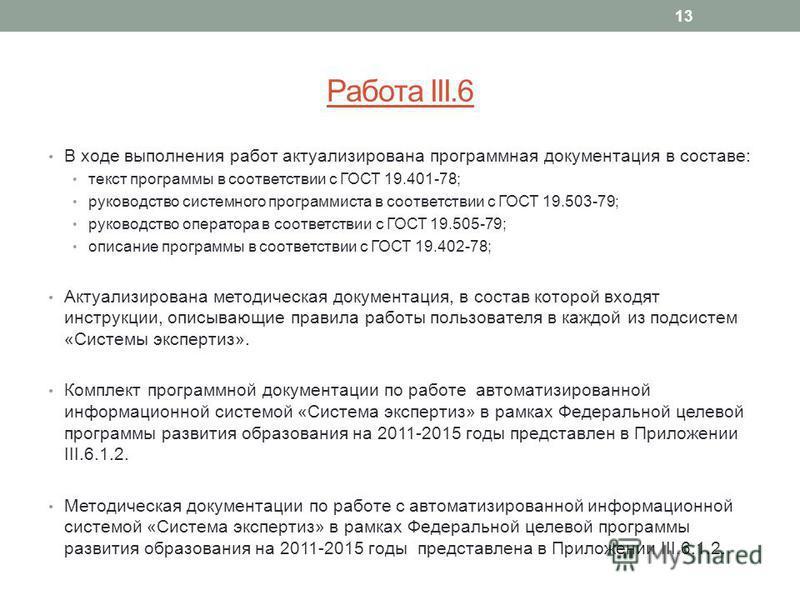 Работа III.6 В ходе выполнения работ актуализирована программная документация в составе: текст программы в соответствии с ГОСТ 19.401-78; руководство системного программиста в соответствии с ГОСТ 19.503-79; руководство оператора в соответствии с ГОСТ