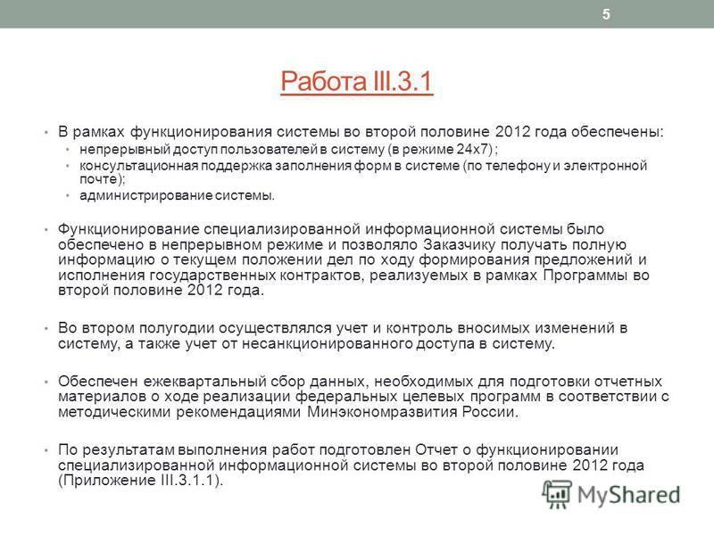 Работа III.3.1 В рамках функционирования системы во второй половине 2012 года обеспечены: непрерывный доступ пользователей в систему (в режиме 24 х 7) ; консультационная поддержка заполнения форм в системе (по телефону и электронной почте); администр