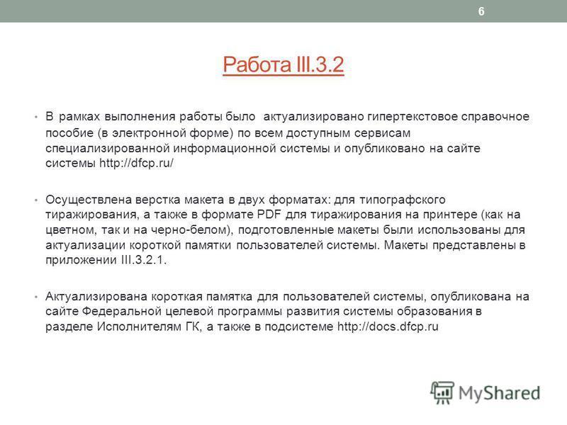 Работа III.3.2 В рамках выполнения работы было актуализировано гипертекстовое справочное пособие (в электронной форме) по всем доступным сервисам специализированной информационной системы и опубликовано на сайте системы http://dfcp.ru/ Осуществлена в