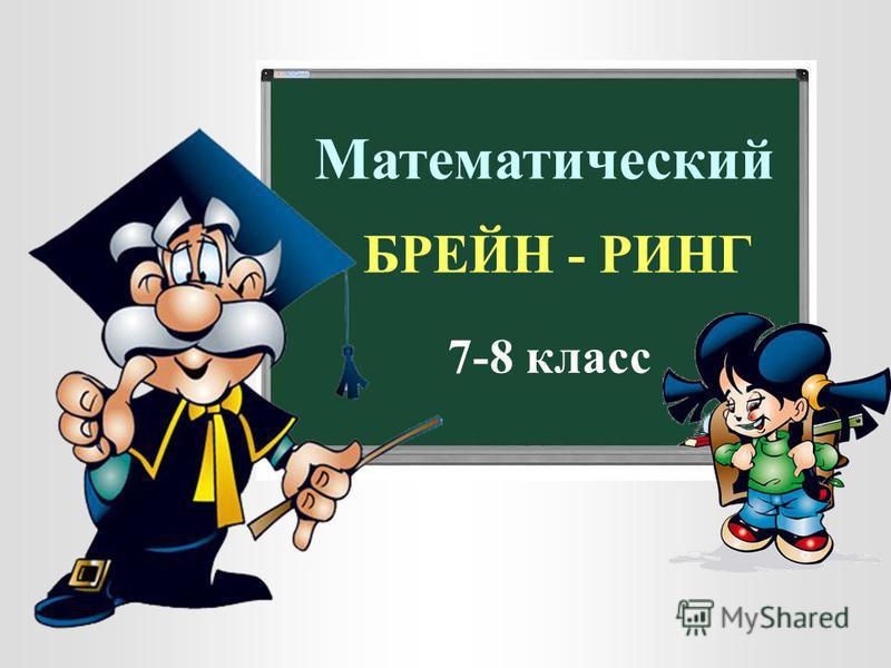 Математический БРЕЙН - РИНГ 7-8 класс