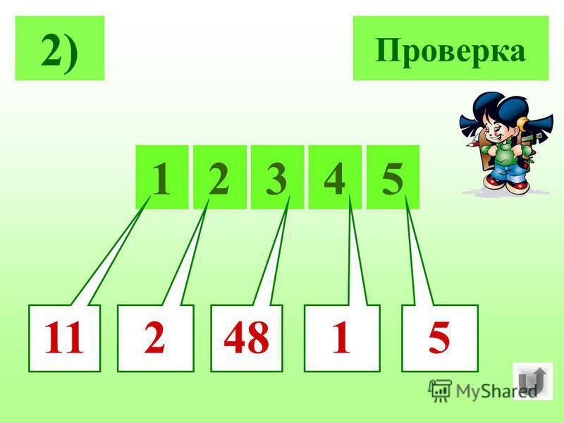 2) Проверка 51234 5 2 1 48 11