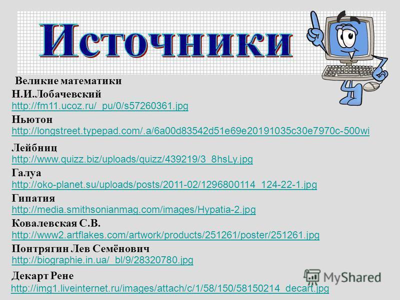 Н.И.Лобачевский http://fm11.ucoz.ru/_pu/0/s57260361. jpg http://longstreet.typepad.com/.a/6a00d83542d51e69e20191035c30e7970c-500wi Ньютон Лейбниц http://www.quizz.biz/uploads/quizz/439219/3_8hsLy.jpg Галуа http://oko-planet.su/uploads/posts/2011-02/1
