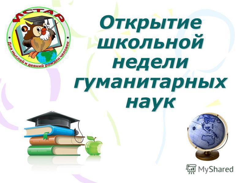Открытие школьной недели гуманитарных наук