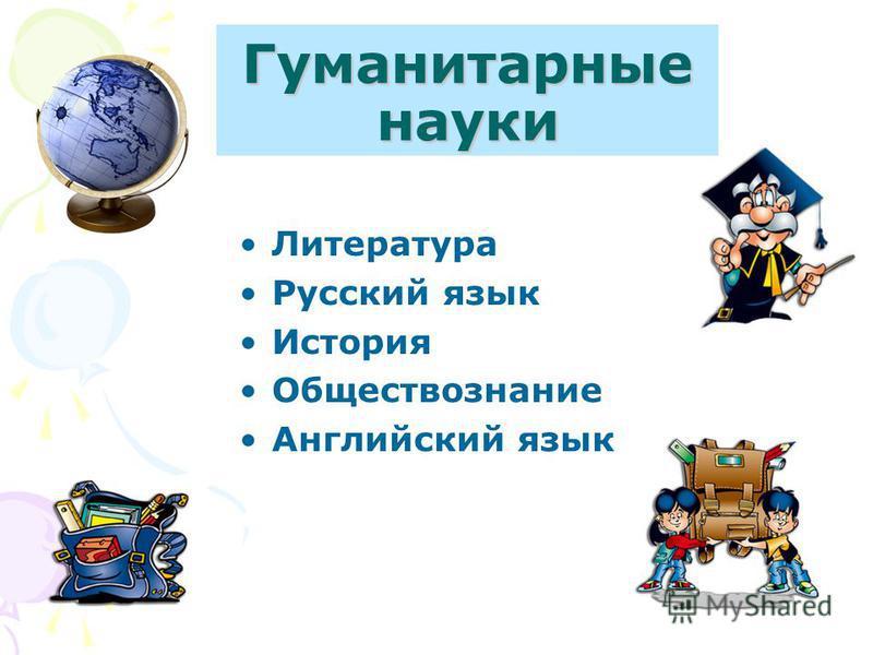 Гуманитарные науки Литература Русский язык История Обществознание Английский язык