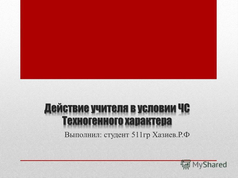 Выполнил: студент 511 гр Хазиев.Р.Ф