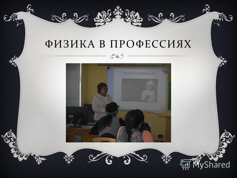 ФИЗИКА В ПРОФЕССИЯХ