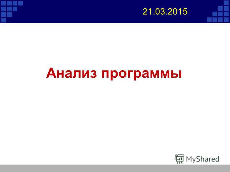 Анализ программы 21.03.2015