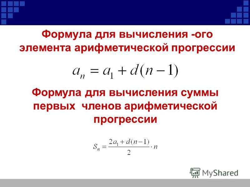 Формула для вычисления -ого элемента арифметической прогрессии Формула для вычисления суммы первых членов арифметической прогрессии