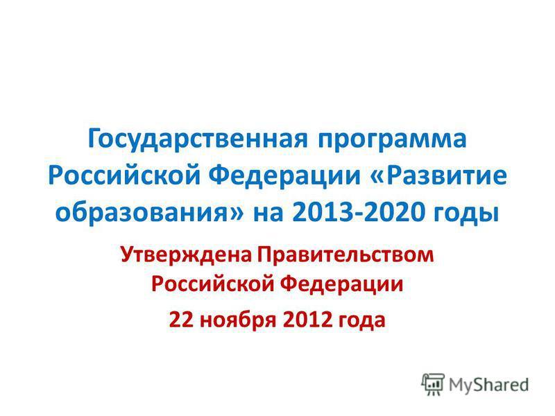 22 ноября россия программа