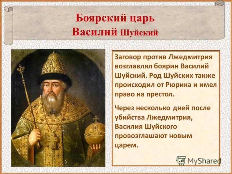 В Москву с Мариной Мнишек въехало много поляков. Они не уважали русские традиции, носили другую одежду, были католиками, а не православными. Польские отряды начали грабить церкви и дома людей. Весной 1606 года по приказу бояр Лжедмитрий был убит. Про