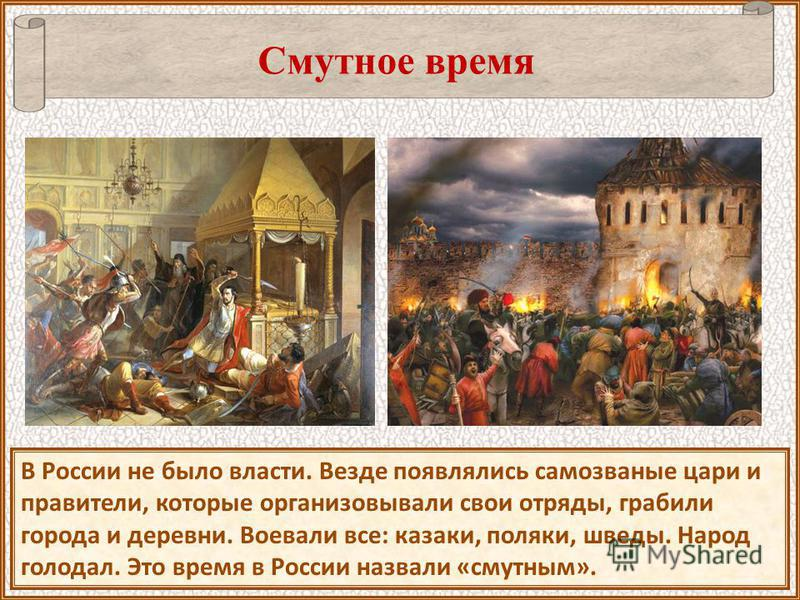 Лжедмитрий II После убийства Лжедмитрия I в подмосковном селе Тушино появляется новый «чудесно-спасенный» царь Дмитрий (Лжедмитрий II). Его прозвали «тушинским вором» (обманщиком). Отрядам Лжедмитрия II удалось перехватить Марину Мнишек, отпущенную в