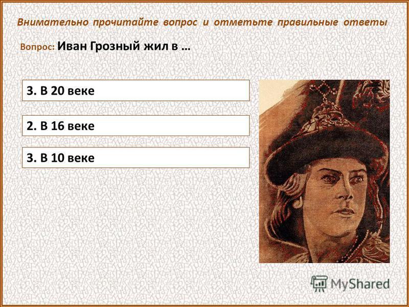 Наследники царя Ивана Грозного Федор Дмитрий Анастасия Романова, первая жена Мария Нагая, последняя жена