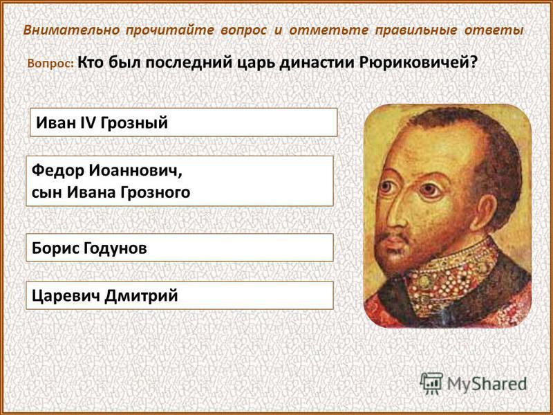 Вопрос: Иван Грозный жил в … Внимательно прочитайте вопрос и отметьте правильные ответы 2. В 16 веке 3. В 10 веке 3. В 20 веке