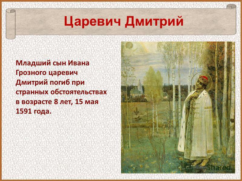 Вопрос: Что правильно? Внимательно прочитайте вопрос и отметьте правильные ответы Борис Годунов был избран на царство, так как у царя Федора не было наследника. Бориса Годунов силой захватил власть на российском троне. Борис Годунов был сыном и насле