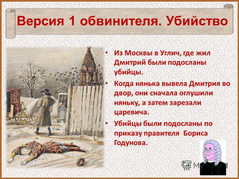Три версии гибели царевича Дмитрия Версия 1 Убийство Версия 2 Несчастный случай Версия 3 Царевич остался жив