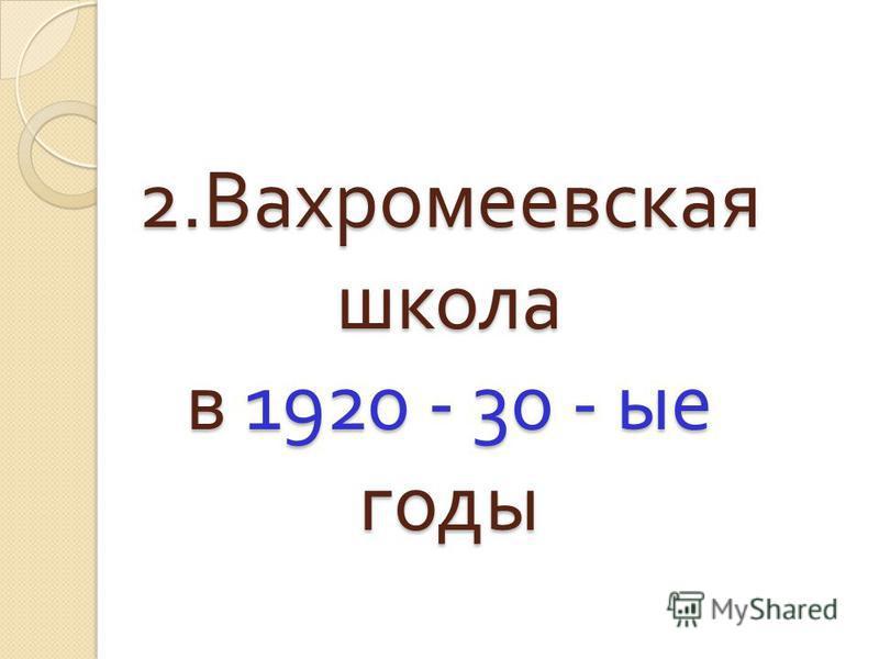 2. Вахромеевская школа в 1920 - 30 - ые годы