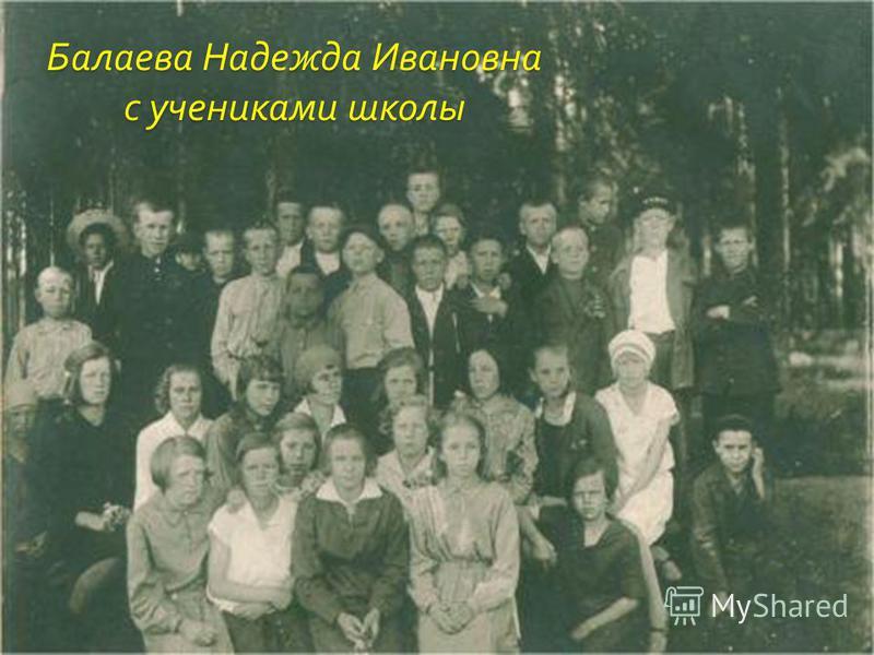 Балаева Надежда Ивановна с учениками школы